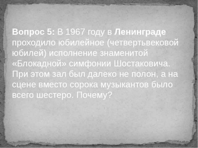 Вопрос 5: В 1967 году в Ленинграде проходило юбилейное (четвертьвековой юбиле...