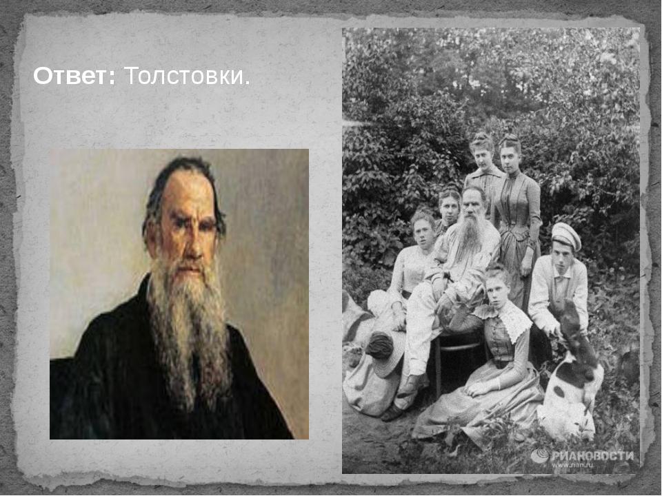 Ответ: Толстовки.