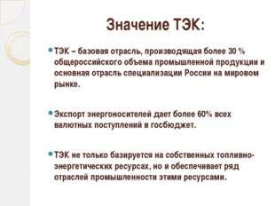 Значение ТЭК: ТЭК – базовая отрасль, производящая более 30 % общероссийского