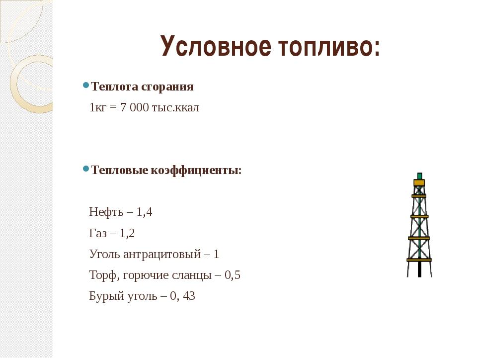 Условное топливо: Теплота сгорания 1кг = 7 000 тыс.ккал Тепловые коэффициенты...
