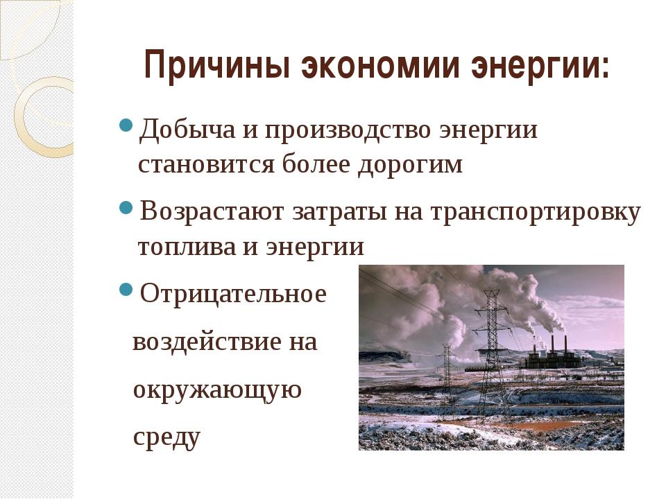 Причины экономии энергии: Добыча и производство энергии становится более доро...