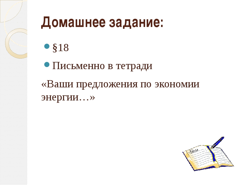 Домашнее задание: §18 Письменно в тетради «Ваши предложения по экономии энерг...