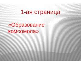 1-ая страница «Образование комсомола»
