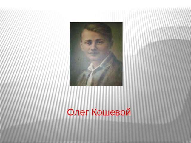Олег Кошевой