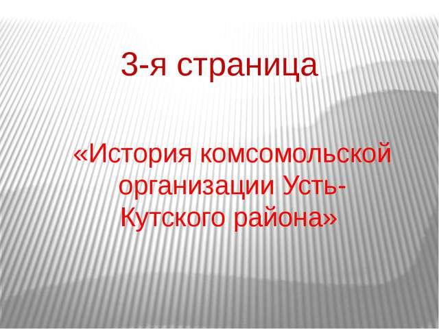 3-я страница «История комсомольской организации Усть-Кутского района»