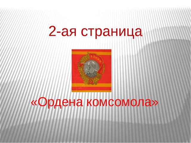 2-ая страница «Ордена комсомола»