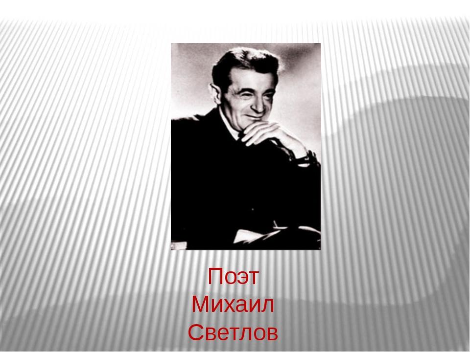 Поэт Михаил Светлов