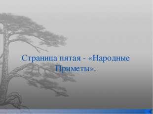 Страница пятая - «Народные Приметы».