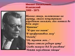 Михаил Васильевич Исаковский 1900 - 1973 Многие стихи, положенные на музыку,