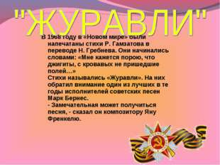 В 1968 году в «Новом мире» были напечатаны стихи Р. Гамзатова в переводе Н. Г