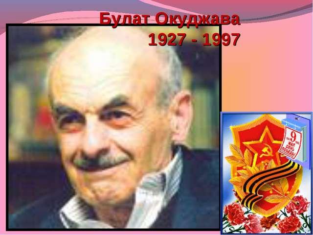 Булат Окуджава 1927 - 1997