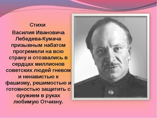 Стихи Василия Ивановича Лебедева-Кумача призывным набатом прогремели на всю с...