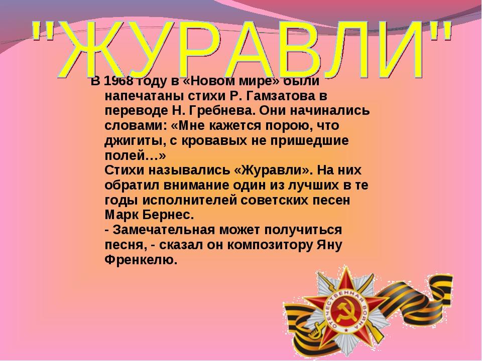 В 1968 году в «Новом мире» были напечатаны стихи Р. Гамзатова в переводе Н. Г...