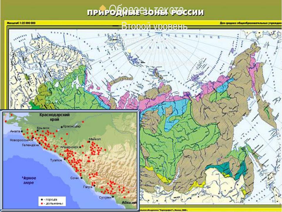 Субтропическая зона
