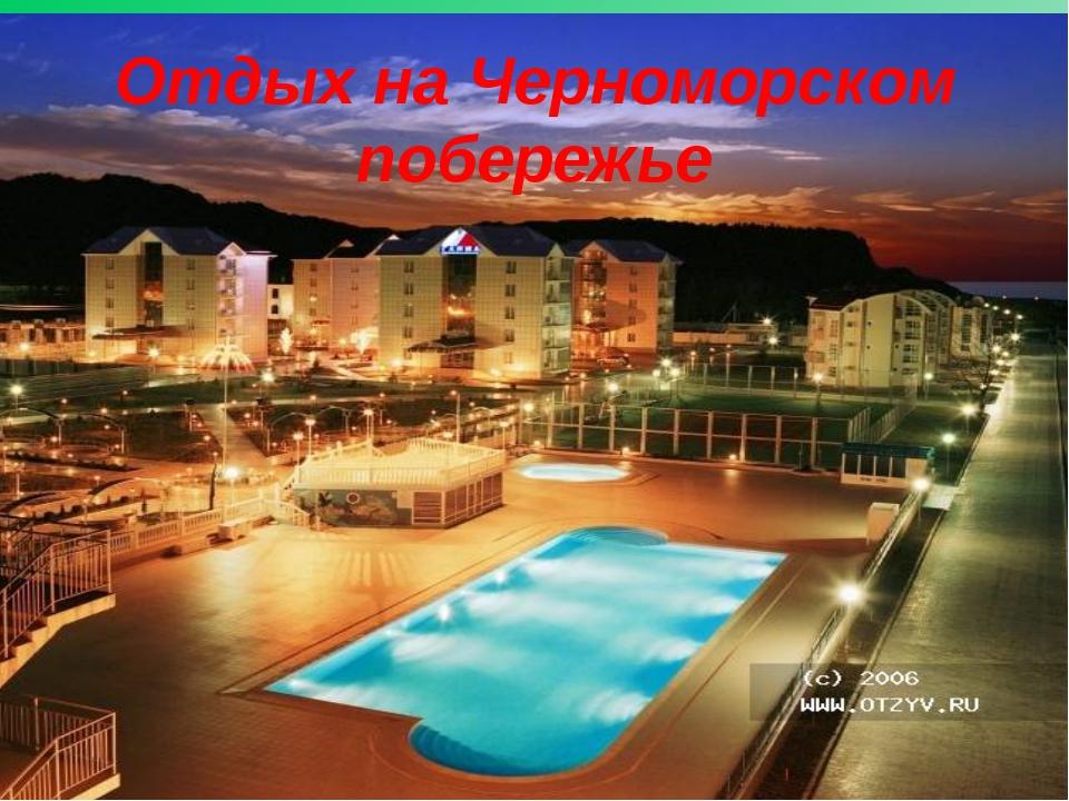 Отдых на Черноморском побережье