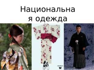 Национальная одежда Японии