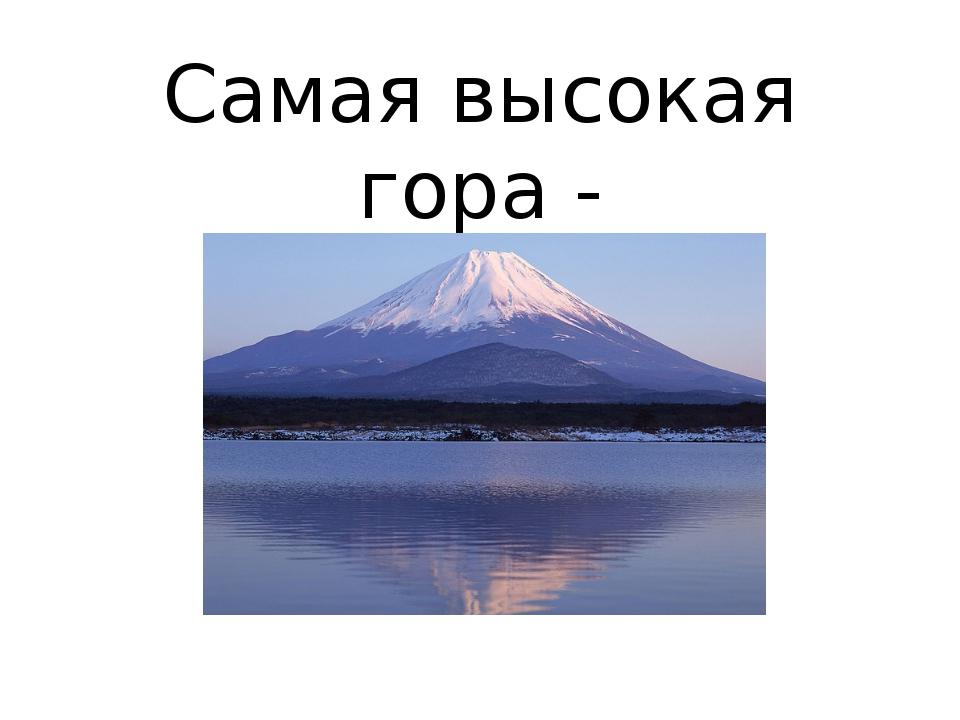 Самая высокая гора - Фудзияма