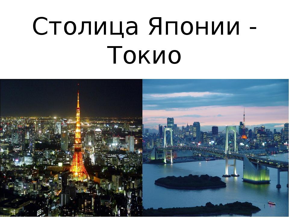 Столица Японии - Токио