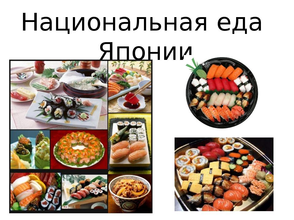Национальная еда Японии