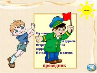 Авторы: Озорнова О.П., МОУ «СОШ №55», г.Саратов Щедрова Е.В., МДОУ №16, г.Сев