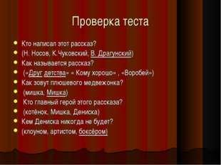 Проверка теста Кто написал этот рассказ? (Н. Носов, К.Чуковский, В. Драгунски