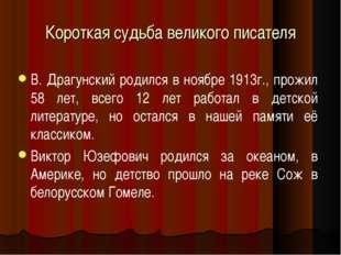 Короткая судьба великого писателя В. Драгунский родился в ноябре 1913г., прож