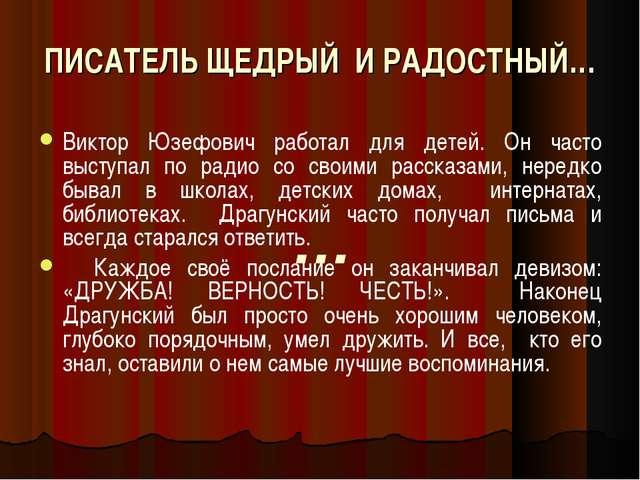 Виктор Юзефович работал для детей. Он часто выступал по радио со своими расск...