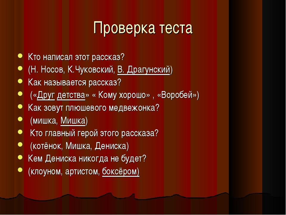 Проверка теста Кто написал этот рассказ? (Н. Носов, К.Чуковский, В. Драгунски...