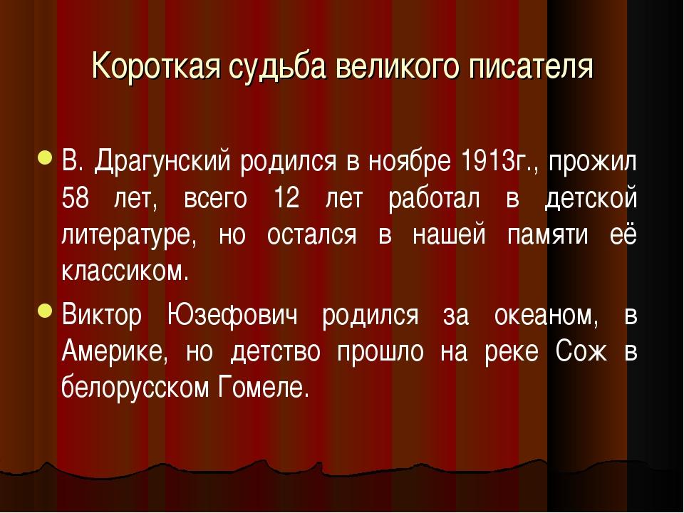 Короткая судьба великого писателя В. Драгунский родился в ноябре 1913г., прож...