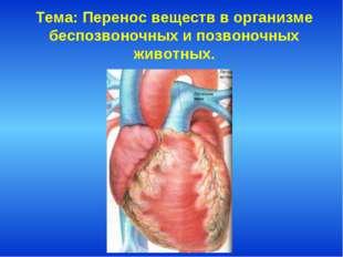 Тема: Перенос веществ в организме беспозвоночных и позвоночных животных.