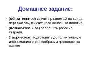 Домашнее задание: (обязательное) изучить раздел 12 до конца, пересказать, выу