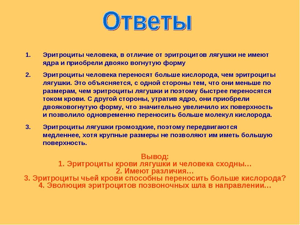 Эритроциты человека, в отличие от эритроцитов лягушки не имеют ядра и приобре...