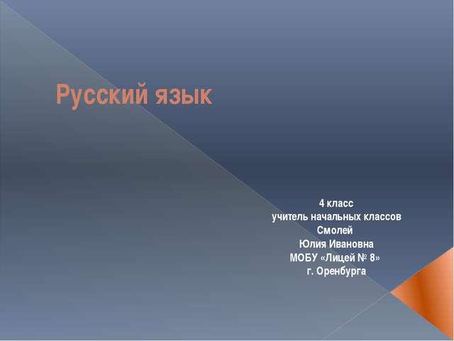 Русский язык 4 класс учитель начальных классов Смолей Юлия Ивановна МОБУ «Лиц...