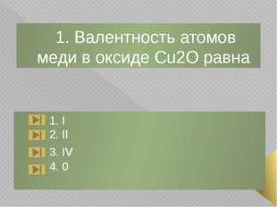 7. В схеме реакции P+O2→P2O5 нужно поставить коэффициенты 1. 4,5,2 2. 2,1,1 3