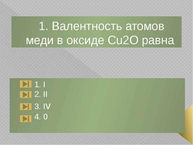 7. В схеме реакции P+O2→P2O5 нужно поставить коэффициенты 1. 4,5,2 2. 2,1,1 3...