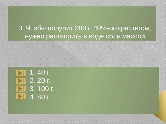 1. Валентность кислотного остатка фосфорной кислоты равна 1. lll 2. l 3. lV 4...