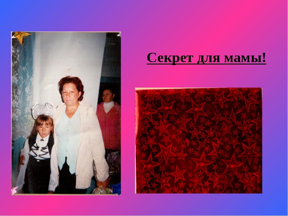 Секрет для мамы!
