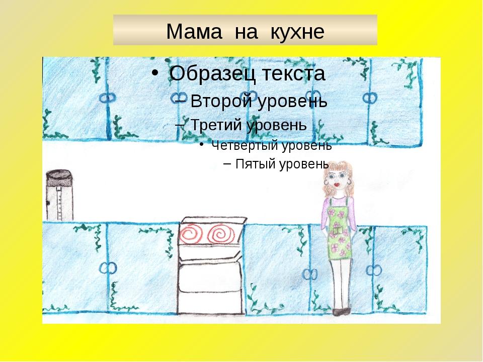 Мама на кухне