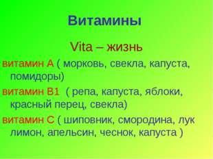 Витамины Vita – жизнь витамин А ( морковь, свекла, капуста, помидоры) витамин