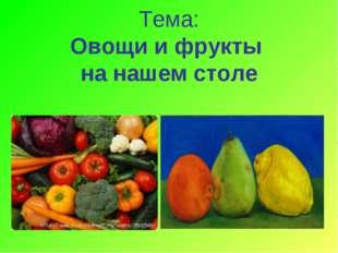 Тема: Овощи и фрукты на нашем столе