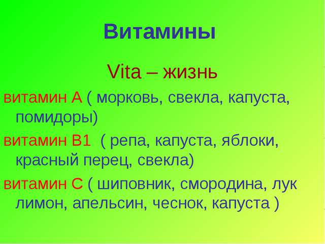 Витамины Vita – жизнь витамин А ( морковь, свекла, капуста, помидоры) витамин...
