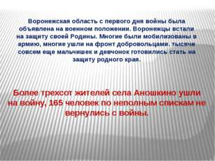 Воронежская область с первого дня войны была объявлена на военном положении.