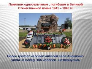 Памятник односельчанам , погибшим в Великой Отечественной войне 1941 – 1945 г