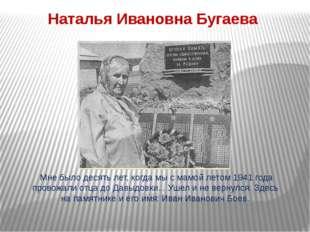 Наталья Ивановна Бугаева Мне было десять лет, когда мы с мамой летом 1941 год