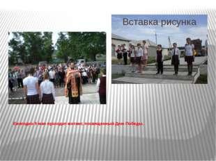Ежегодно 9 мая проходит митинг, посвященный Дню Победы.