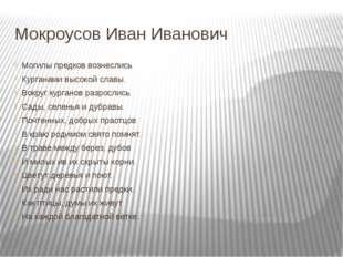 Мокроусов Иван Иванович Могилы предков вознеслись Курганами высокой славы. Во