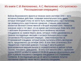 Из книги С.И.Филонеенко, А.С.Филоненко «Острогожско-Россошанская операция») В