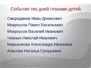 События тех дней глазами детей. Смородинов Иван Денисович Мокроусов Павел Вас