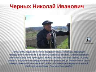 Черных Николай Иванович Летом 1942 года село стало прифронтовым, началась эва