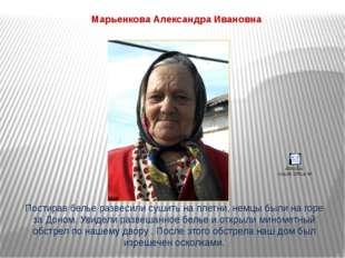 Марьенкова Александра Ивановна Постирав белье развесили сушить на плетни, нем
